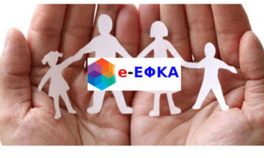 e-ΕΦΚΑ: Ειδοποιητήρια ασφαλιστικών εισφορών Απριλίου 2020-Προθεσμία μέχρι τις 10 Ιουνίου