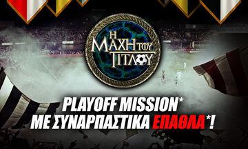 Winmasters.gr: Η «Μάχη του Τίτλου» με Playoff Mission*!
