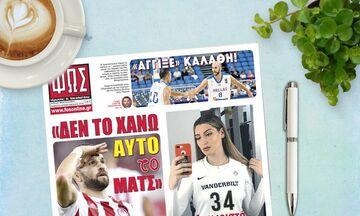 Εφημερίδες: Τα αθλητικά πρωτοσέλιδα του Σαββάτου 6 Ιουνίου