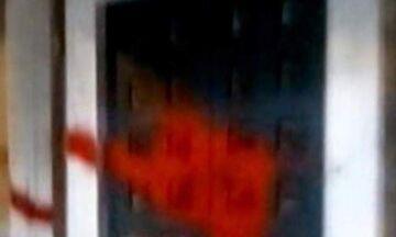 Επίθεση του Ρουβίκωνα στα γραφεία του Ομίλου Κοπελούζου
