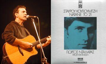 Τα τραγούδια έχουν Ιστορία: «Να 'τανε το '21» - Παρ' ολίγον θερμό επεισόδιο με τους Τούρκους