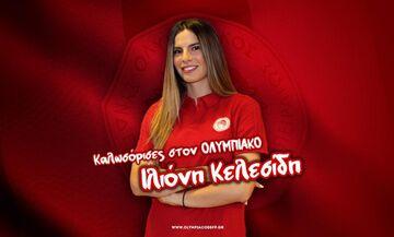 Ολυμπιακός: Προσθήκη ενίσχυσης με Κελεσίδη