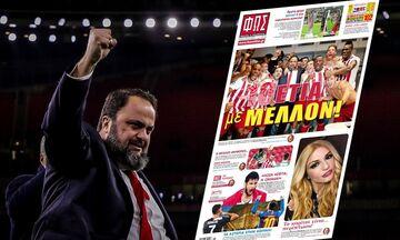 Εφημερίδες: Τα αθλητικά πρωτοσέλιδα της Πέμπτης 18 Ιουνίου