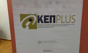 ΚΕΠ Plus: To νέο πρόγραμμα για τις ανάγκες των επιχειρήσεων
