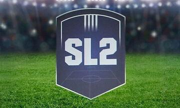 Επίσημο: Οριστική διακοπή και στη Super League 2