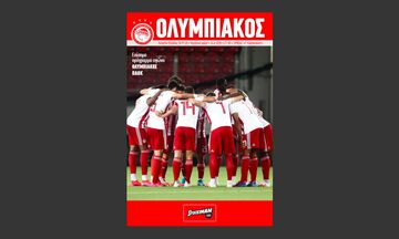 Ολυμπιακός - ΠΑΟΚ: To match programme για τον ημιτελικό Κυπέλλου