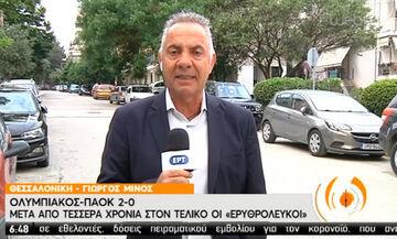 Μίνος: Αντικανονικό το γκολ του Καμαρά - Θα έπρεπε να αποβληθούν δύο παίκτες του Ολυμπιακού! (vid)