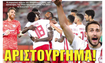 Εφημερίδες: Τα αθλητικά πρωτοσέλιδα της Τρίτης 30 Ιουνίου