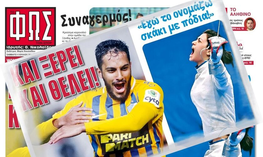 Εφημερίδες: Τα αθλητικά πρωτοσέλιδα του Σαββάτου 4 Ιουλίου