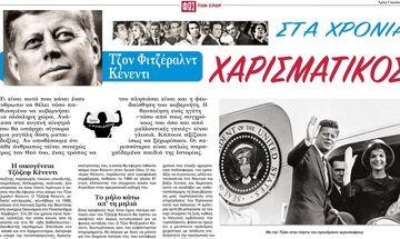 Την Τρίτη (7/7) στο ΦΩΣ: Στα χρόνια της νοσταλγίας -  Τζον Κένεντι, «Χαρισματικός και καταραμένος»