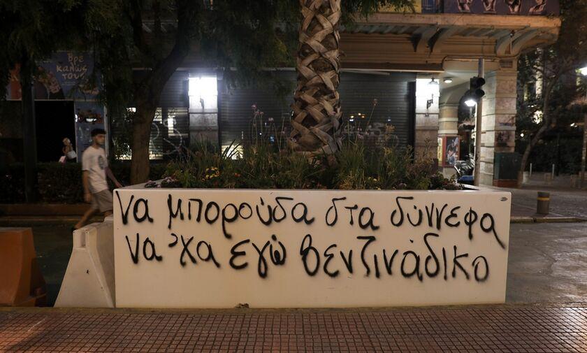 Μεγάλος Περίπατος Αθήνας: Άγνωστοι κατέστρεψαν τις ζαρντινιέρες με συνθήματα (pics)