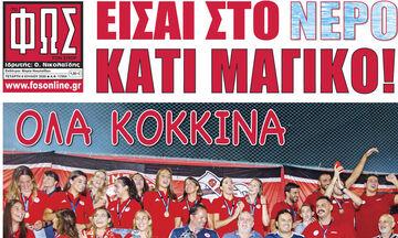 Εφημερίδες: Τα αθλητικά πρωτοσέλιδα της Τετάρτης 8 Ιουλίου