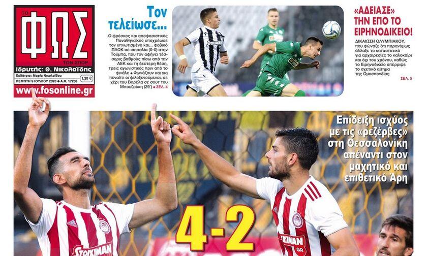 Εφημερίδες: Τα αθλητικά πρωτοσέλιδα της Πέμπτης 9 Ιουλίου