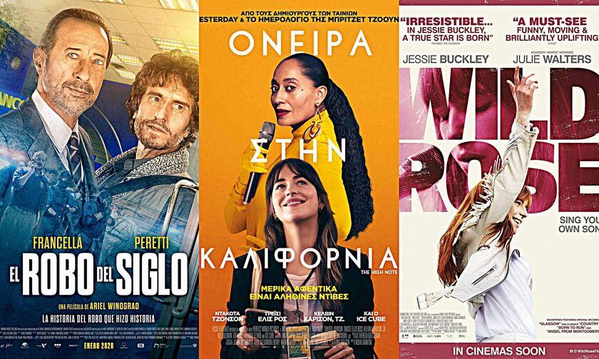 Νέες ταινίες: Το Κόλπο του Αιώνα, Όνειρα στην Καλιφόρνια, Wild Rose