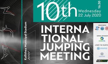 Το 10ο Διεθνές Μίτινγκ Αλμάτων θα πραγματοποιηθεί στις 22/7 στην Καλλιθέα
