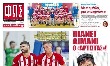 Εφημερίδες: Τα αθλητικά πρωτοσέλιδα της Παρασκευής 10 Ιουλίου