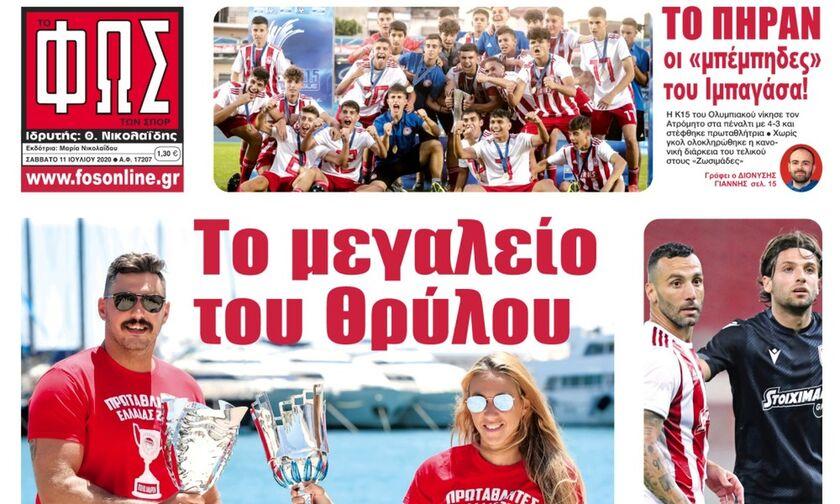 Εφημερίδες: Τα αθλητικά πρωτοσέλιδα του Σαββάτου 11 Ιουλίου