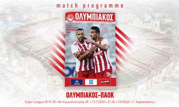 Ολυμπιακός - ΠΑΟΚ: Το Match Programme του αγώνα