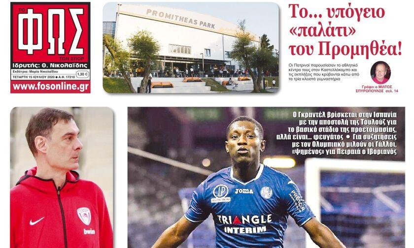 Εφημερίδες: Τα αθλητικά πρωτοσέλιδα της Τετάρτης 15 Ιουλίου
