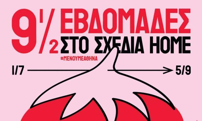 Μένουμε Αθήνα: 9,5 εβδομάδες στο σχεδία home»: Το αναλυτικό πρόγραμμα