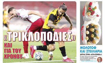 Εφημερίδες: Τα αθλητικά πρωτοσέλιδα της Τρίτης 21 Ιουλίου