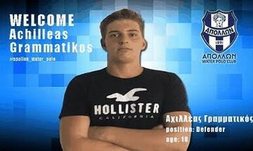 Ολυμπιακός: Παίρνει και τον Γραμματικό από τον Απόλλωνα Σμύρνης!