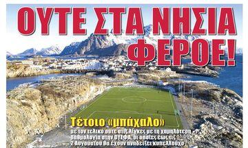 Εφημερίδες: Τα αθλητικά πρωτοσέλιδα της Τετάρτης 22 Ιουλίου