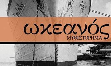 «Ωκεανός», του Μιχάλη Κατράκη από τις Εκδόσεις Ελκυστής!