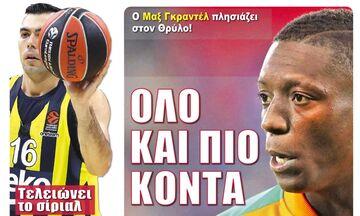 Εφημερίδες: Τα αθλητικά πρωτοσέλιδα της Πέμπτης 23 Ιουλίου