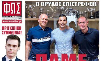 Εφημερίδες: Τα αθλητικά πρωτοσέλιδα του Σαββάτου 25 Ιουλίου
