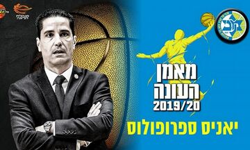Μακάμπι: Ο Σφαιρόπουλος κορυφαίος προπονητής στο Ισραήλ (pic)