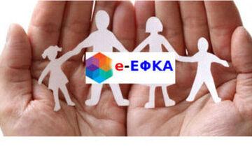 e-ΕΦΚΑ: Παράταση ασφαλιστικών εισφορών Ιουνίου μέχρι 20 Αυγούστου