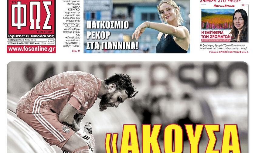 Εφημερίδες: Τα αθλητικά πρωτοσέλιδα της Κυριακής 2 Αυγούστου