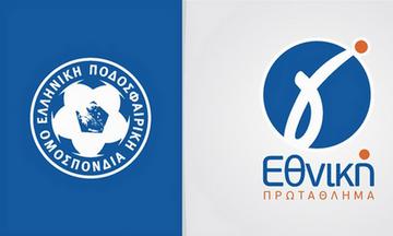Γ' Εθνική: Οι ομάδες που δεν δήλωσαν συμμετοχή στο νέο πρωτάθλημα