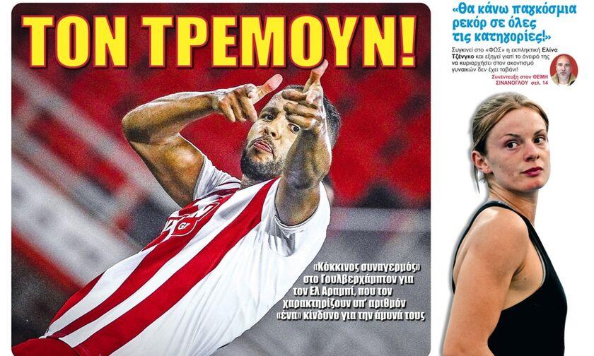 Εφημερίδες: Τα αθλητικά πρωτοσέλιδα της Δευτέρας, 3 Αυγούστου