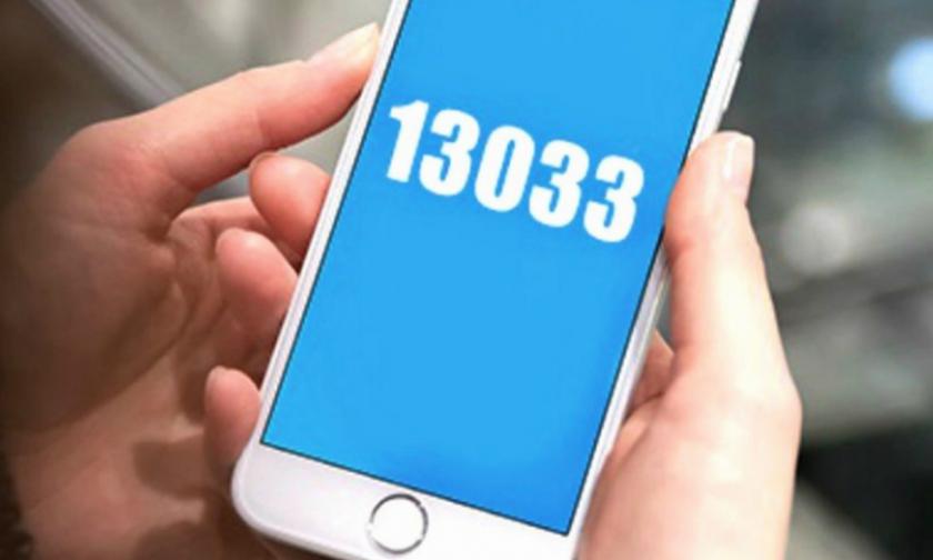 Επιστρέφει το μήνυμα στο 13033 - Πού και πότε θα εφαρμοστεί