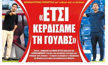 Εφημερίδες: Τα αθλητικά πρωτοσέλιδα της Τρίτης, 4 Αυγούστου