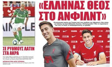 Εφημερίδες: Τα αθλητικά πρωτοσέλιδα της Τρίτης 11 Αυγούστου