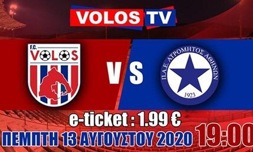 Το VOLOS TV είναι γεγονός - Με 1.99 ευρώ αύριο ζωντανά το φιλικό Βόλος – Ατρόμητος!