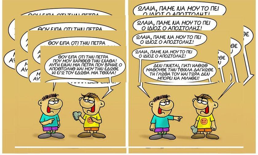 Το σκίτσο του Αρκά για φασιστικά μέτρα και ηλίθιους (pic)