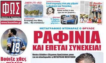 Εφημερίδες: Τα αθλητικά πρωτοσέλιδα του Σαββάτου 15 Αυγούστου