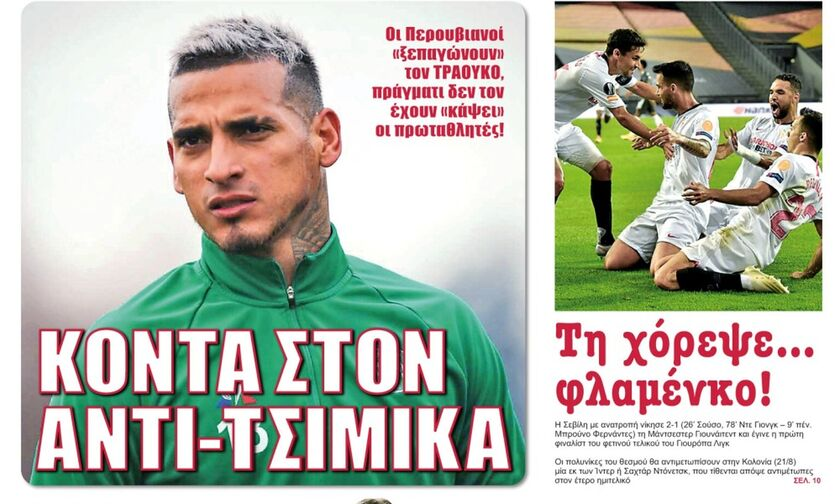 Εφημερίδες: Τα αθλητικά πρωτοσέλιδα της Δευτέρας 17 Αυγούστου