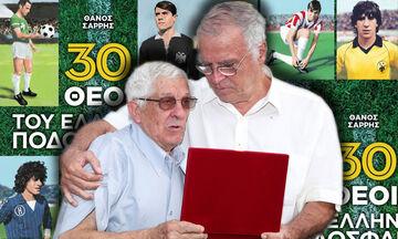 «30 θεοί του ελληνικού ποδοσφαίρου»: Η αποθέωση του Σάββα Θεοδωρίδη στον Μπέμπη!
