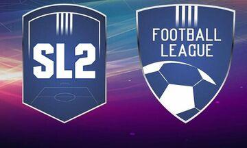 Super League 2 - Football League: Συνεδριάζει τη Δευτέρα (24/8) για το μέλλον της...