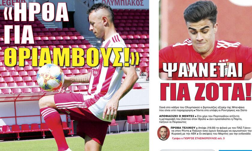 Εφημερίδες: Τα αθλητικά πρωτοσέλιδα της Δευτέρας 24 Αυγούστου