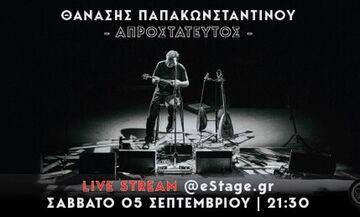 Θανάσης Παπακωνσταντίνου: Διαδικτυακή συναυλία με 5 ευρώ