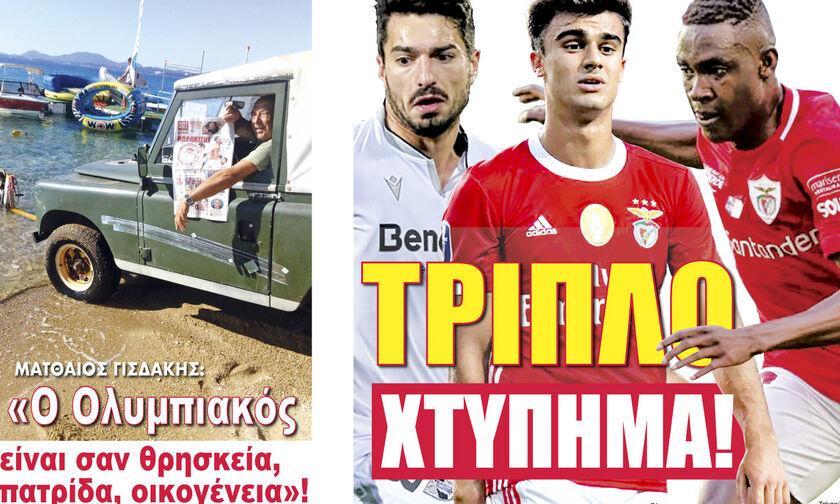 Εφημερίδες: Τα αθλητικά πρωτοσέλιδα της Τετάρτης 26 Αυγούστου