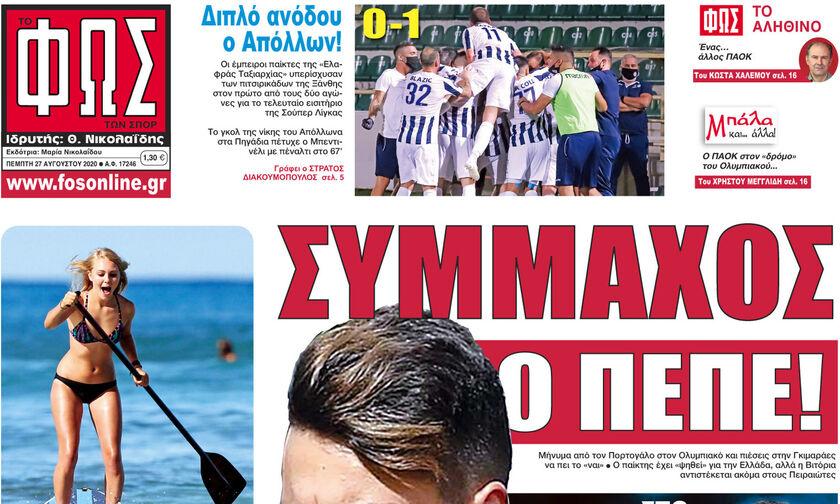 Εφημερίδες: Τα αθλητικά πρωτοσέλιδα της Πέμπτης 27 Αυγούστου