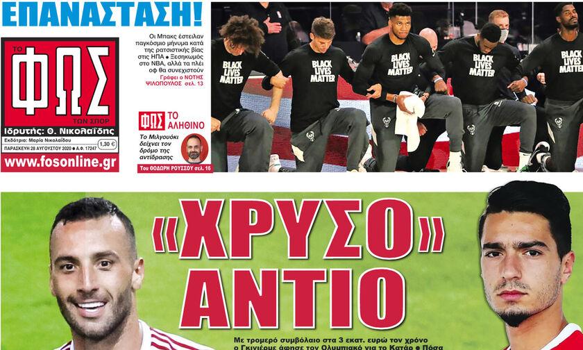 Εφημερίδες: Τα αθλητικά πρωτοσέλιδα της Παρασκευής 28 Αυγούστου