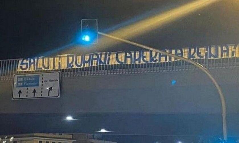 Λάτσιο: Με φασιστικό χαιρετισμό υποδέχθηκαν οι οπαδοί τον Ρέινα (pic)